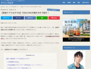 英語アプリ「NHK WORLD RADIO JAPAN」でリスニング嫌いを克服!