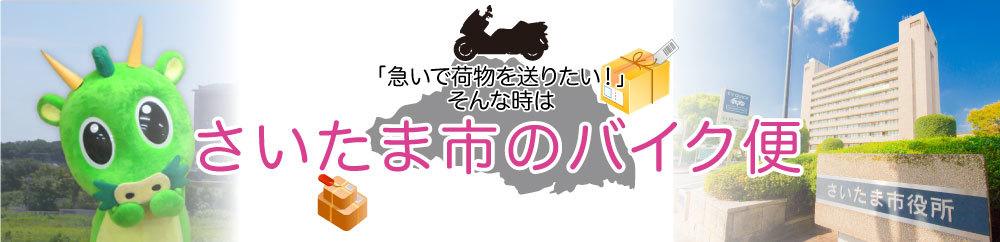 埼玉県のバイク便と言えば「さいたまバイク便」